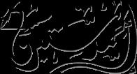 استبرق احمد